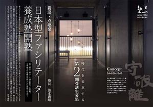 2011tenjuku_kouza1_2