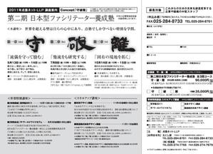 2011tenjuku_kouza2_5