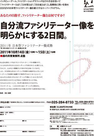 Ri_201110141